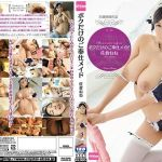 EKDV-520 Jav – I Only Serve As A Service Maid Sakura – Mega – Openload – Usercloud