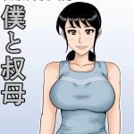 Boku to Oba – Aunt and Me – Manga – PDF – Mega – Mediafire
