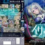 Soukoukijo Iris [4/4] + Bonus – Mega – Mediafire