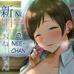 Nitta no Onee-chan – Manga – PDF – Mega – Mediafire