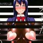 Ochita Yume no Naka de – Manga – PDF – Mega – Mediafire