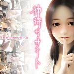 Kami Machi Saito – 3D – Mega – Mediafire