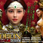 Bride of the GOBLIN – [2/2] – 3D – Mega – Mediafire