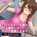 """""""Hitozuma Netori"""" Kouman de Kuchiurusai Aniyome ga Ore no Kodane Hoshisa ni Nakadashi Kongan Suru made The Motion Anime – 3D – Mega – Mediafire"""