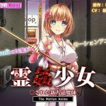 Reikan Shoujo 1 Okasareta Shinjin Taimashi The Motion Anime – 3D – Mega – Mediafire