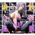 Vice President's After School SP – 3D – Mega – Mediafire