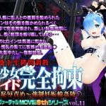 Pretty Maid Total Bondage – 3D – Mega – Mediafire