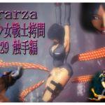 Ararza vol.29 – Young female fighter Torture movie – 3D – Mega – Mediafire
