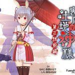 Uraniwano Tochigamisama 1 y 2 – 3D – Mega – Mediafire