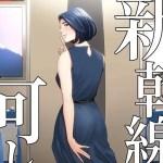 Shinkansen de Nani shiteru! – Manga – PDF – Mega – Mediafire