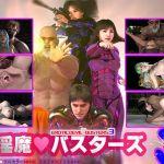 Erotic Devil Busters 3 – 3D – Mega – Mediafire