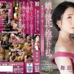 ADN-266 Jav – I Got Fucked By My Daughter's Boyfriend. Ever Since That Day… Mega – Mediafire