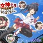 Mikogami-sama -The Motion Anime – 3D – Mega – Mediafire