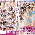 SQTE-342 Jav – If I Could Spend A Day With That Little Devil – Mega – Mediafire