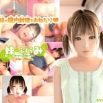 Imouto no Fukurami The Movie – 3D – Mega – Mediafire