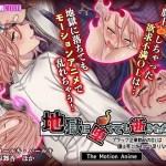 Jigoku ni Ochite mo Ikitagari!! The Motion Anime – 3D – Mega – Mediafire