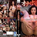 KIRE-052 Jav – Instructions To Be A Pocket Pussy: A Neat And Clean Married Woman…Mega – Mediafire