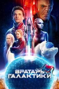 Cosmoball Guardianes del universo – Latino HD 1080p – Online