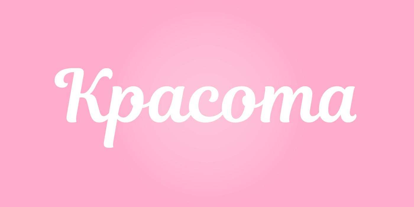 magnolia-script-font-3