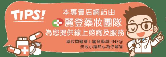 麗登藥妝 – Biozyme 大漢酵素