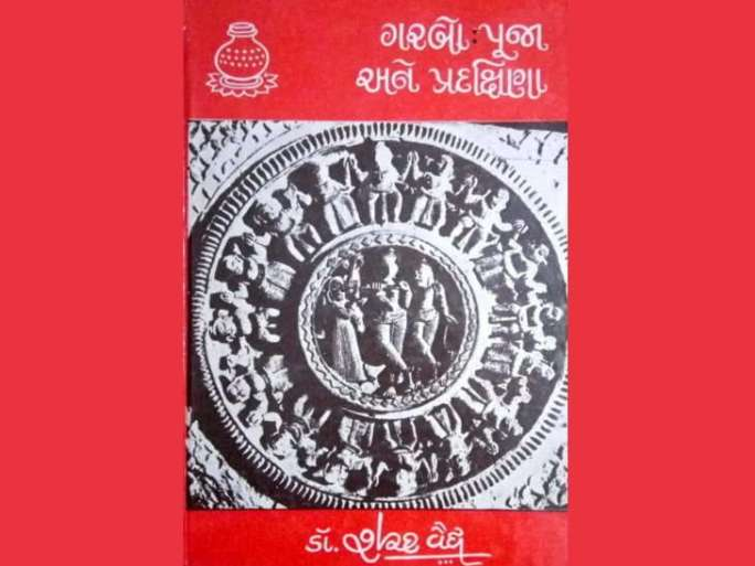 The Garba Book written in Dahod is used as reference book in country-foreign universities