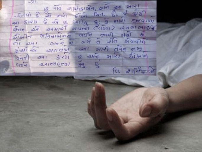 ચિઠ્ઠીમાં મહિલાએ વ્યથા લખી - Divya Bhaskar