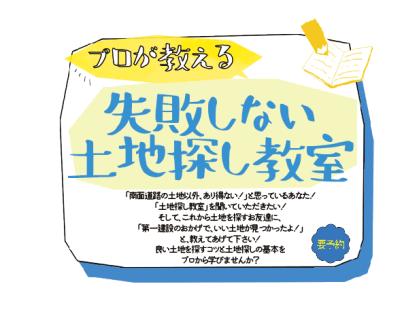 失敗しない土地探し教室【2019年7月・8月スケジュール・ご予約】