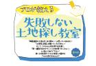 家づくりスケジュール教室【2019年7月・8月のご予約】