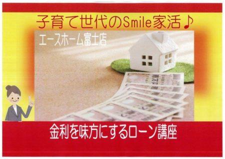 5/26(日)富士 「金利を味方にするローン教室」【エースホーム富士店】