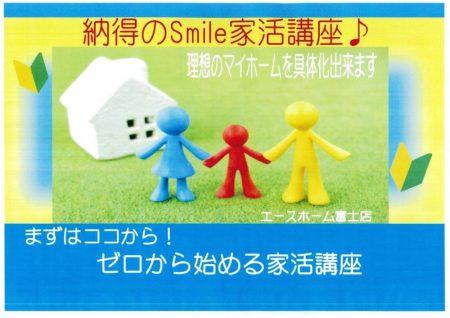 7/21日(日) 富士「まずはココから!ゼロから始める家活教室」【エースホーム富士店】