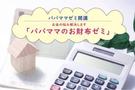 ☆パパママゼミ☆ お金の悩み解決します「パパママのお財布ゼミ」10月・11月 ご予約