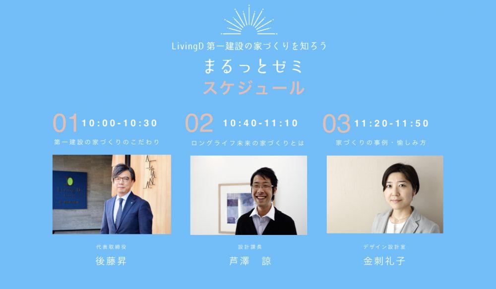 2/2(日)3/1(日)LivingD第一建設 『まるっとゼミ 』