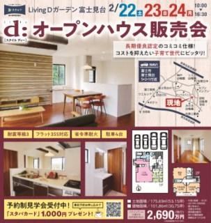家計に優しい長期優良住宅 OPENハウス販売会 2月22日23日24日AM10時~PM4:30