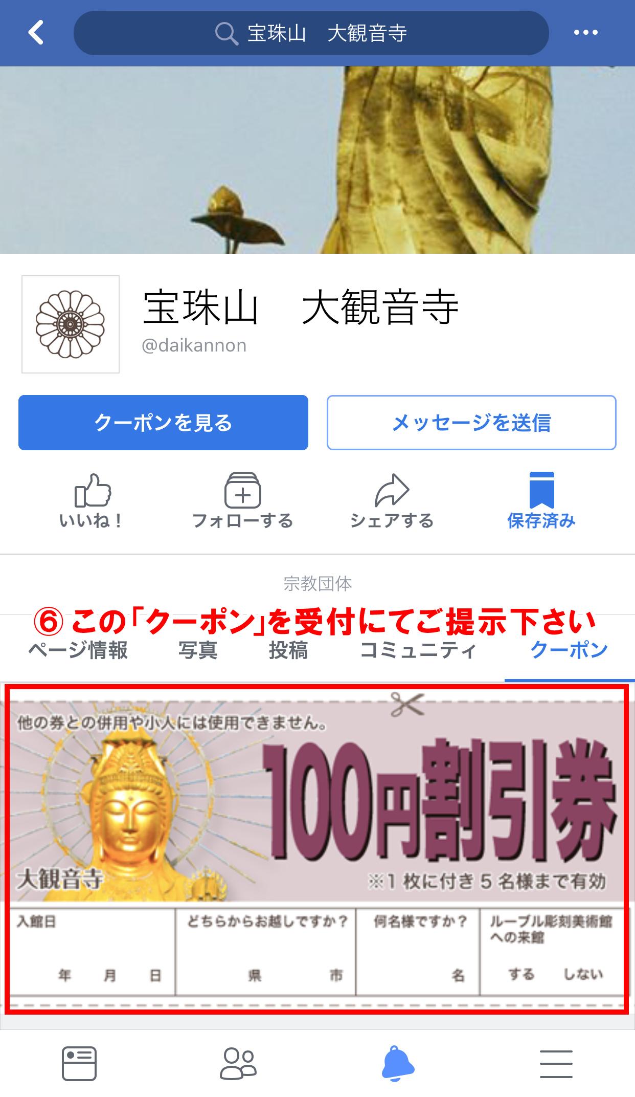 フェイスブッククーポンの利用方法7 この「クーポン」を受付にてご提示下さい
