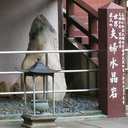 世界最大 夫婦水晶岩