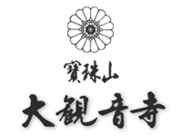 寶珠山 大観音寺