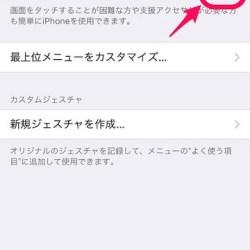 [iPhone Tips] iPhoneの画面表示を爆速にする裏技(iOS 9 限定)