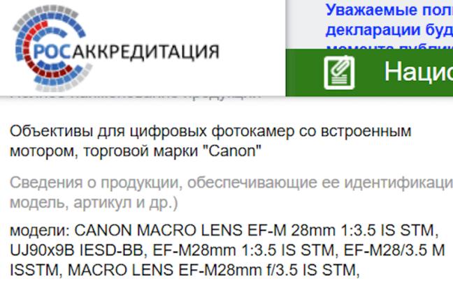 Canon EF-M 28mm f/3.5 IS STM macro lens registered online