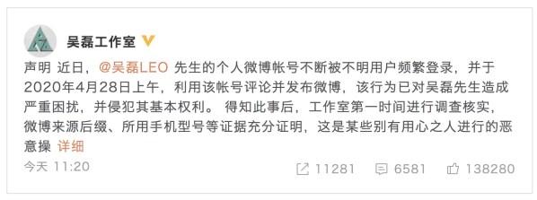 Screenshot-2020-04-29-at-11.20.15-AM-300x112 Wu Lei's Weibo Account Gets Hacked, Hacker Reposts Mushy Couple Content With Dilireba