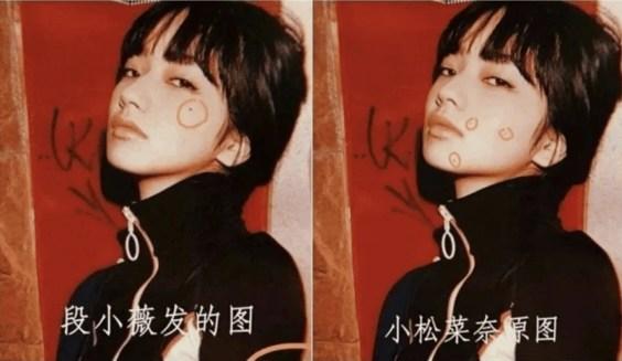 """Screenshot-2020-05-03-at-10.35.32-AM-300x174 """"Youth With You"""" trainee Duan XiaoWei apologizes to Nana Komatsu for photoshopped photos"""