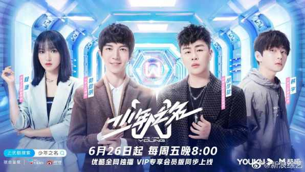 "EbRfK9AU0AEdqEH-300x169 Youku's Survival Show ""We Are Young"" Is Set To Officially Premiere on 26th June!"