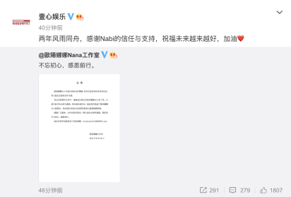 Screenshot-2020-06-16-at-3.29.51-PM-300x203 Ouyang Nana's Studio Announces The End Of Her Contract With Easy Entertainment