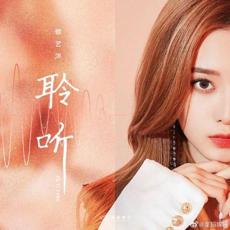 "2020-07-16-12.42.43-300x300 Xu Yiyang Releases Her First Single, ""Listen""!"