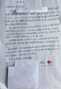 Li-YiFeng-2 Apology letter to Li YiFeng