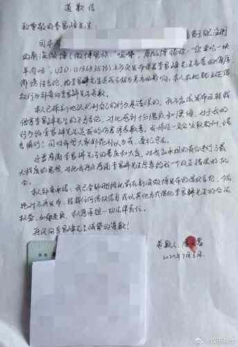 Li-YiFeng-2-206x300 Li Yifeng Receives A Letter Of Apology From The Accused In Defamation Lawsuit