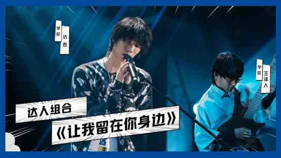 da-xi-and-wang-zeren-300x169 Ouyang Nana Apologizes For Asking To Re-Record Voting Process On The Coming One: Superband