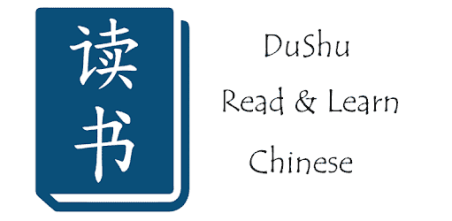 dushu-app-300x146 Learn Chinese The Fun & Effective Way With Dushu App
