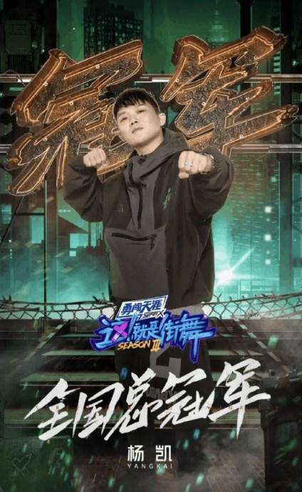 Screenshot-2020-10-06-at-9.48.05-PM-184x300 Yang Kai From Wang Yibo's Team Is The Champion For Street Dance Of China 3!