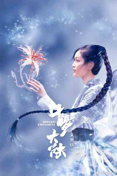 img-3c6ee6fcaa283dd136863937b5c4f8c9 DouLuo Continent Starring Xiao Zhan and Wu Xuanyi Has Released its First Drama Trailer