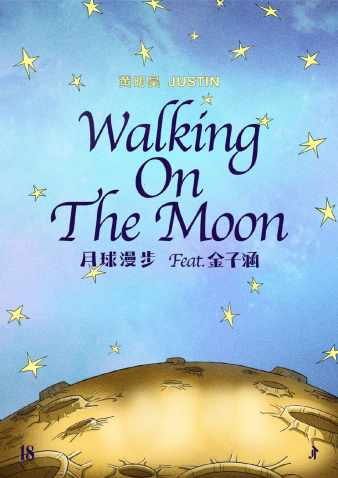 """img-c911e36a8ba1f28090625f01793b688e-212x300 Justin Huang Responds To Fan Outrage Over His Song """"Walking On The Moon"""" With Aria Jin"""